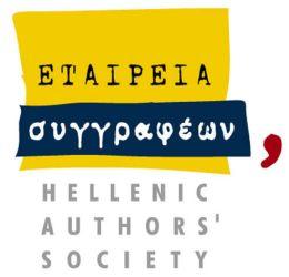 Νέο ΔΣ και νέα μέλη στην Εταιρεία Συγγραφέων